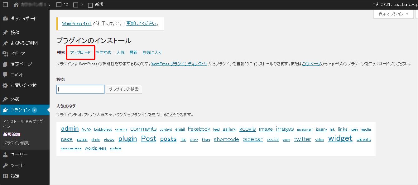 mn_plugin_install
